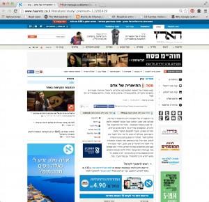 """""""Teoría de Adán"""" en hebreo, publicado en las páginas literarias del diario israelí Ha-Aretz. (Gracias a Rami Saari)"""